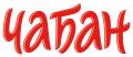 Интернет-магазин Чабан