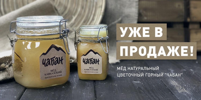 Мёд натуральный горный цветочный  уже в продаже!